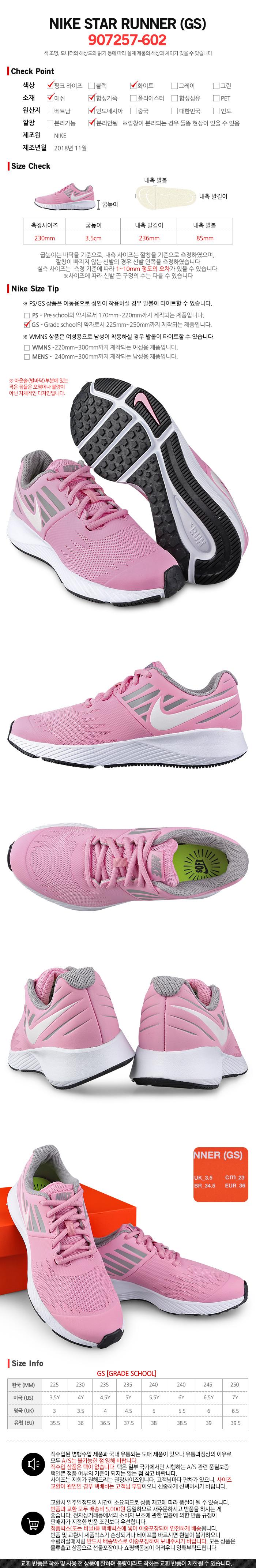 나이키(NIKE) 스타러너 GS 여성 운동화 핑크그레이 (907257-602)